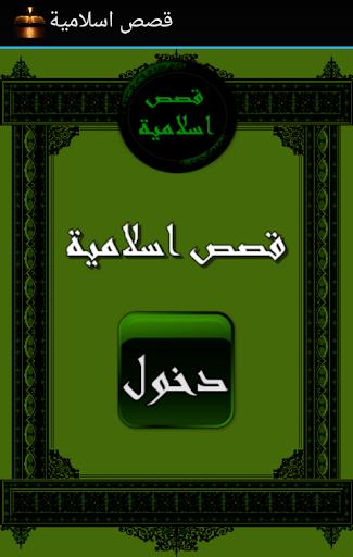 قصص اسلامية