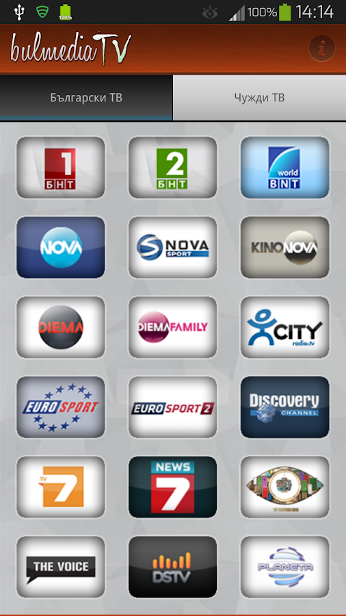 Bulmedia TV (BG TV) - screenshot