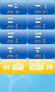 สระไทย พาเพลิน - screenshot thumbnail