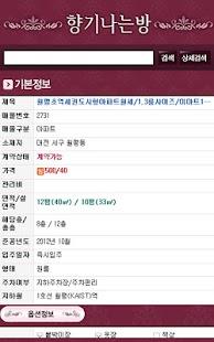 대전부동산 향기나는방-KBS방송출현,실력파여성4인운영 - screenshot thumbnail