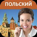 Польский - Учимся говорить