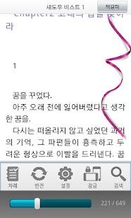 섀도우 비스트 1권 - 에피루스 베스트판타지시리즈 - screenshot thumbnail