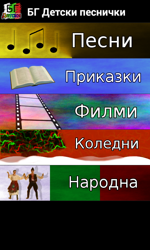 Bulgarian Kids Songs- screenshot