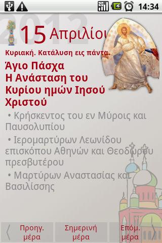 Ορθόδοξο Ημερολόγιο - screenshot