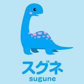 sugune(スグネ)
