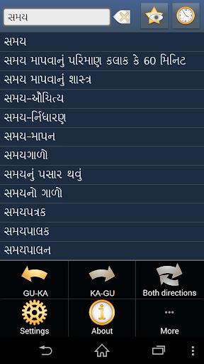 Gujarati Georgian dictionary
