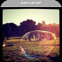 أجمل صور انستقرام 2013 icon