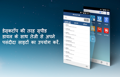 UC Browser Mini Hindi