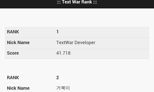 【免費動作App】Text War-APP點子