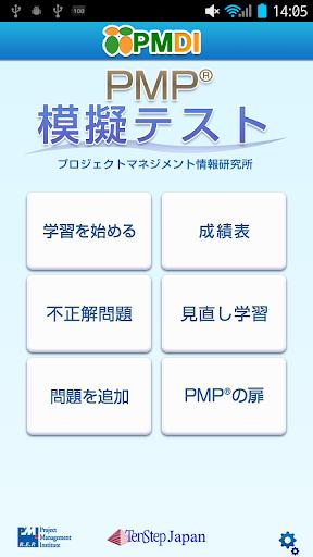 PMP模擬テスト第5版対応版