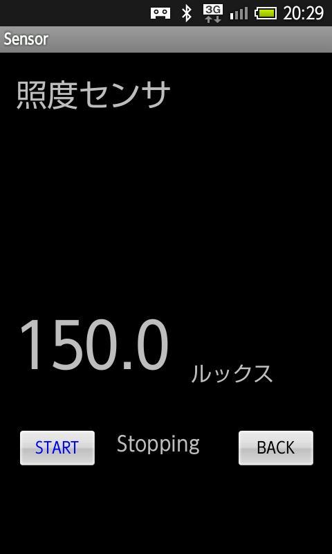 内蔵センサー- スクリーンショット