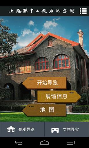 孙中山故居|玩旅遊App免費|玩APPs
