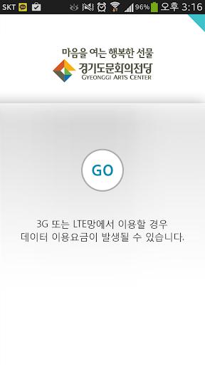 경기도문화의전당