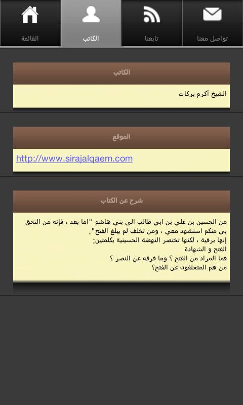 برقية الحسين -ع - screenshot