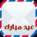 مسجات و رسائل العيد icon