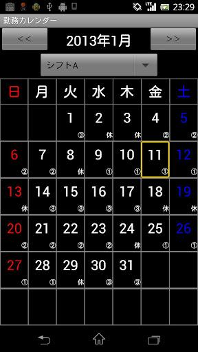勤務カレンダー
