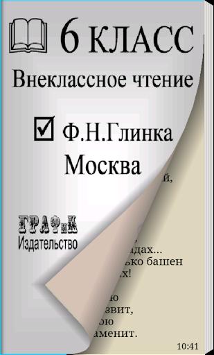 Ф.Н.Глинка Москва