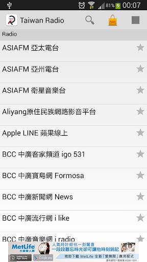 台灣線上電台
