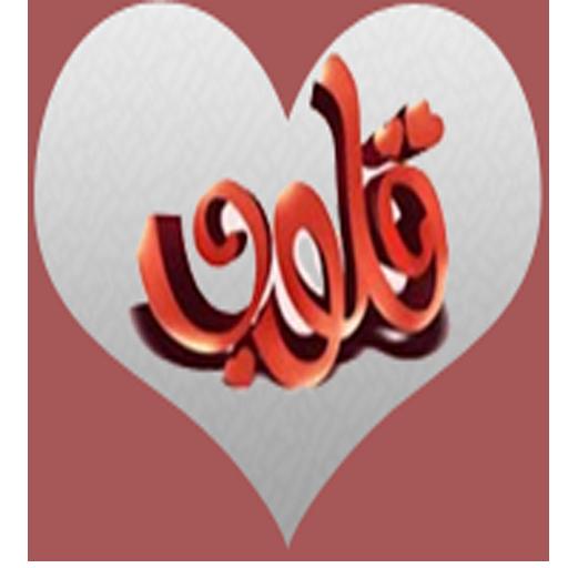 شات قلوب