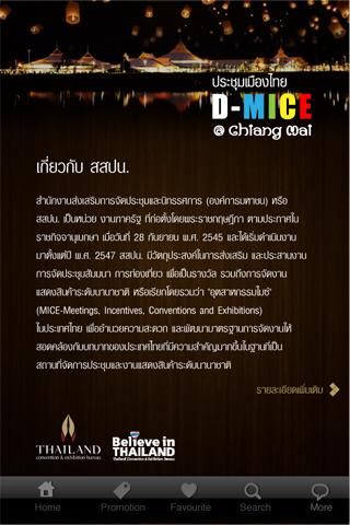 D-MICE @ Chiang Mai - screenshot