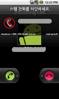Screenshot of The Call (Anti Spam)