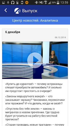 【免費新聞App】Астрахань 24-APP點子