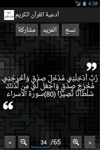 أدعية القرآن الكريم