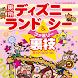 東京ディズニーランド&シー 裏技ガイド2012~13年版