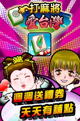 打麻將愛台灣 - 萬人連線+免費單機遊戲