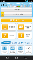 Screenshot of iDアプリ