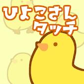ひよこさんタッチ~お子さんが喜ぶヒヨコ遊び~