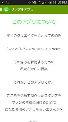 Lineスタンプ紹介サンプルアプリ