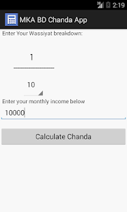 AMJ BD Chanda App- screenshot thumbnail
