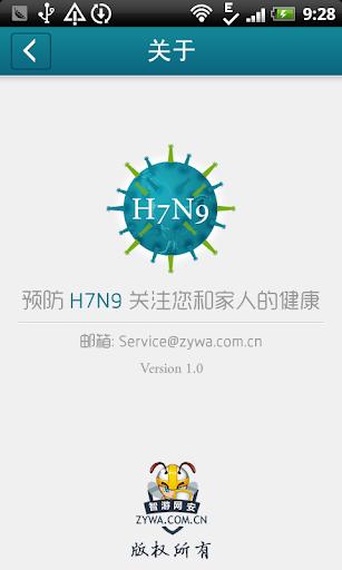 预防H7N9