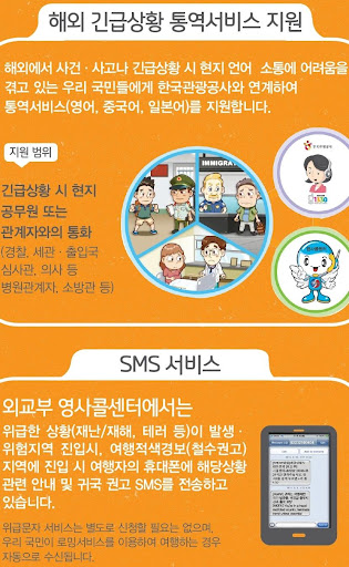 【免費書籍App】해외 안전 여행 가이드북-APP點子
