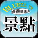 bluezz旅遊筆記本- 台灣各地景點收錄 icon