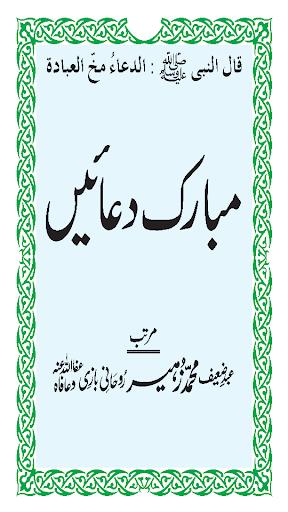 Mubarak Dua