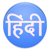 View In Hindi Font