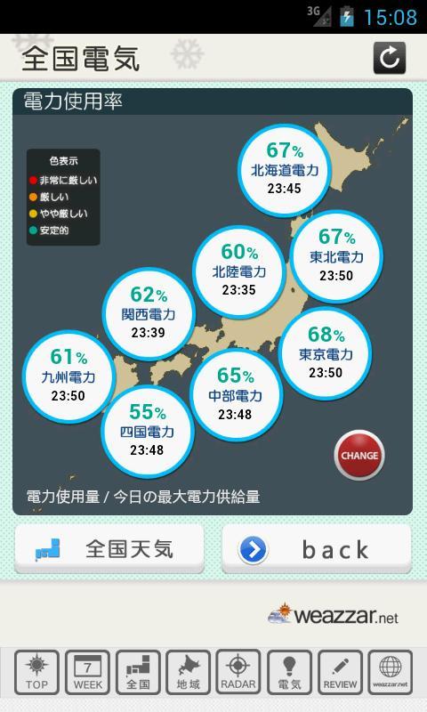 札幌天気 - screenshot