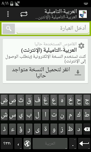 Arabic-Tamil Dictionary