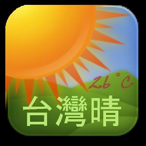 台灣晴 - 天氣 氣象 預報 停課 颱風 地震 影音 小工具 天氣 App LOGO-APP開箱王