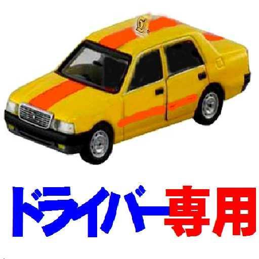 タクシードライバー専用 LOGO-APP點子