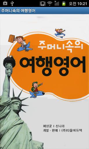 주머니속의 여행 회화 영어