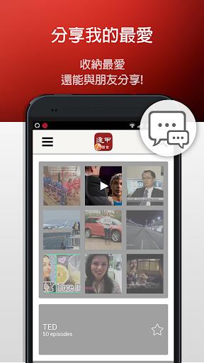 【免費教育App】逢甲影音 FLIPr-APP點子