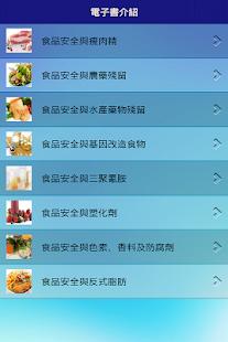 義美食品安全|玩健康App免費|玩APPs
