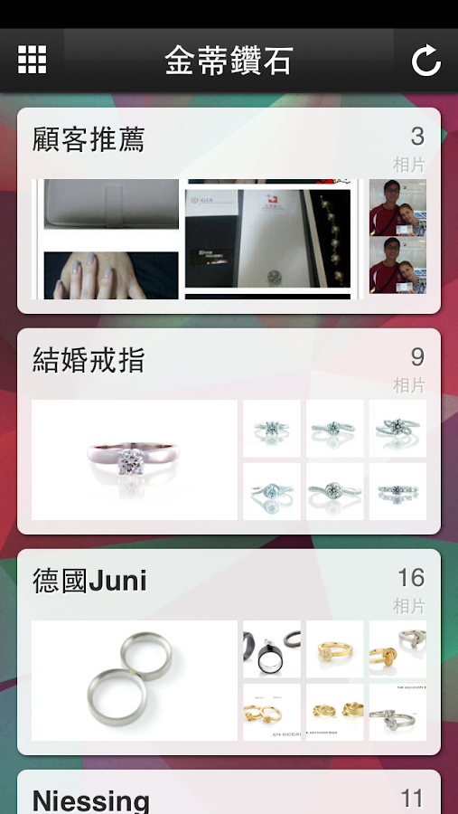 GIA鑽石- screenshot