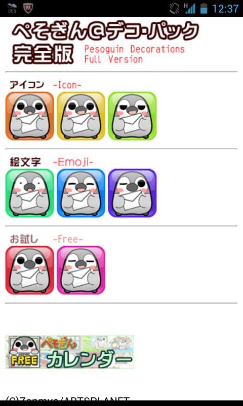 Pesoguin Emoji 03- screenshot