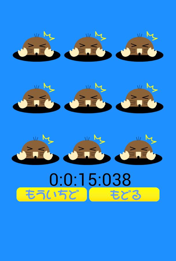 もぐらたたきEX - screenshot