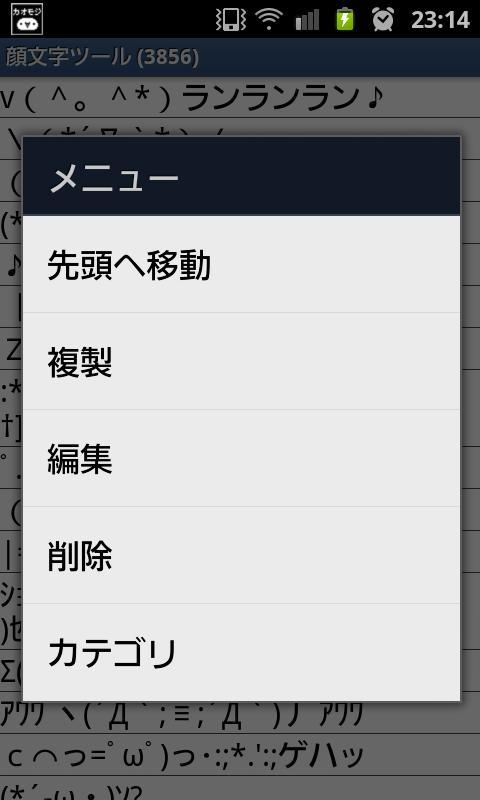 顔文字ツール Free- screenshot