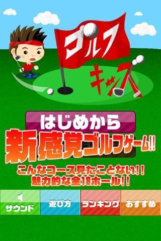 どこでもゴルフキッズ- screenshot